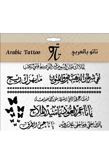 Arabic Tattoo Beauty pas cher & discount